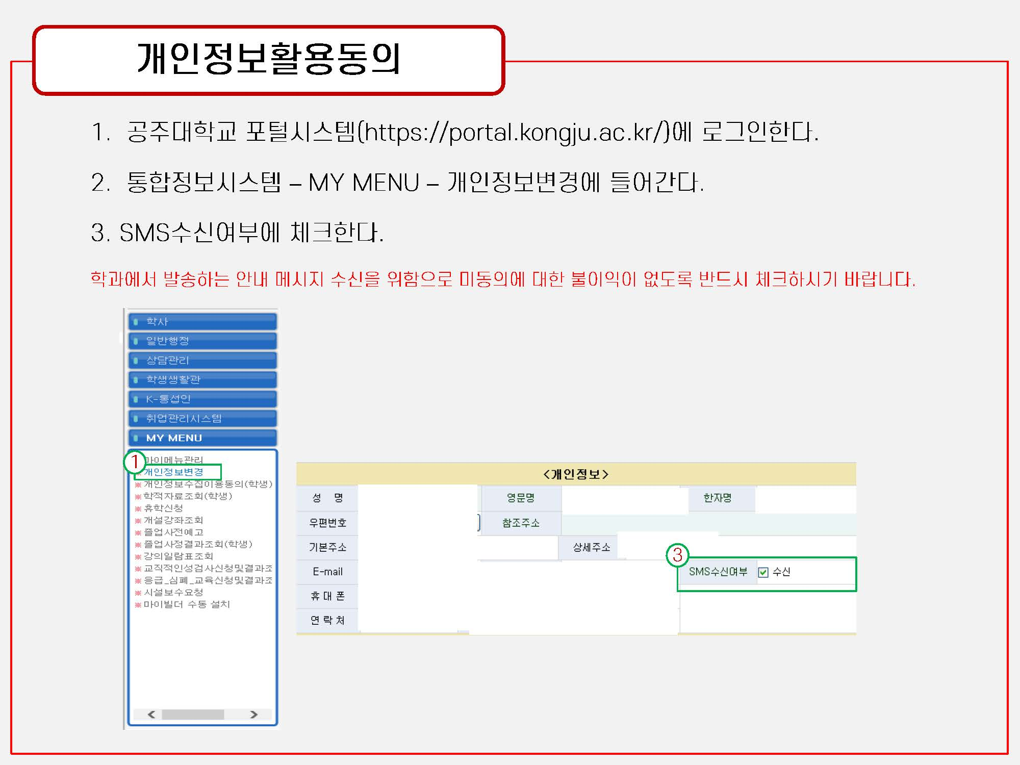 개인정보활용동의_페이지_2.jpg