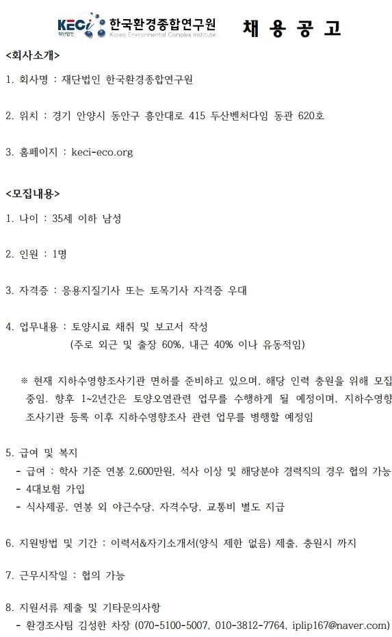 한국환경종합연구원 채용공고210107.pdf_page_1.jpg