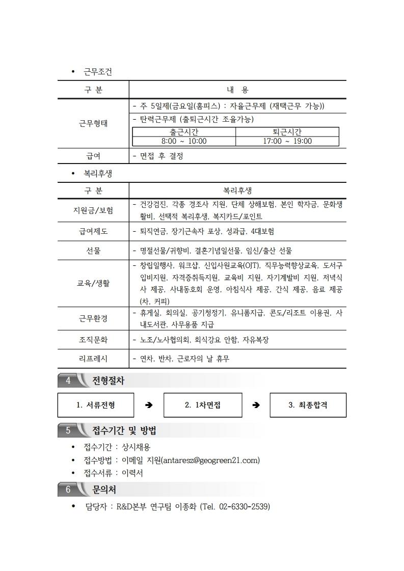 지오그린21 채용 공고_학교 송부용.pdf_page_2.jpg