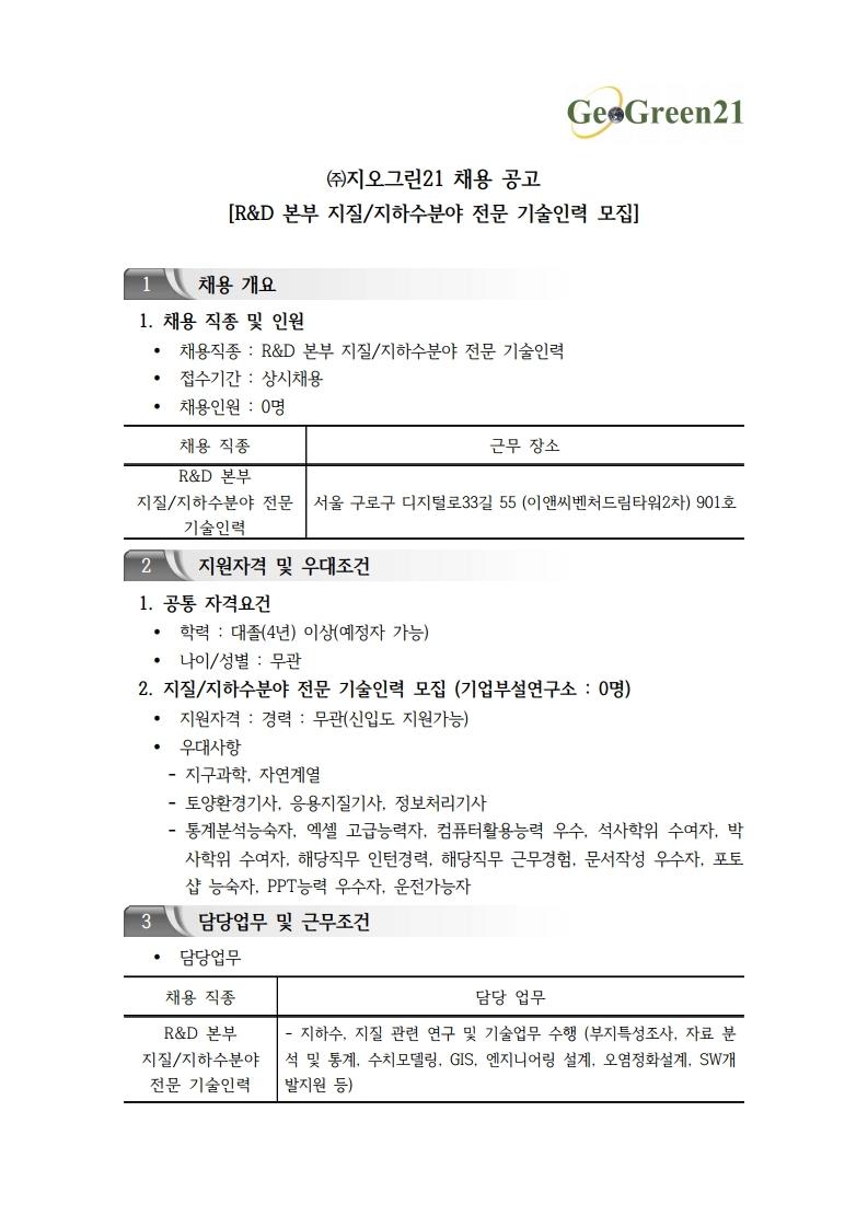 지오그린21 채용 공고_학교 송부용.pdf_page_1.jpg